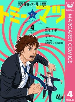 奇跡の刑事 トミー&マツ 4-電子書籍