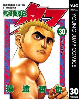 高校鉄拳伝タフ 30-電子書籍