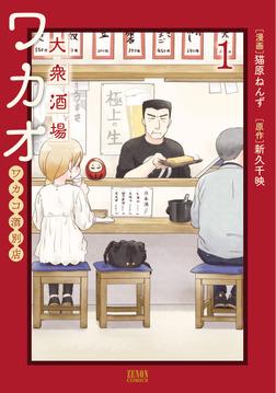 大衆酒場ワカオ ワカコ酒別店 1巻-電子書籍