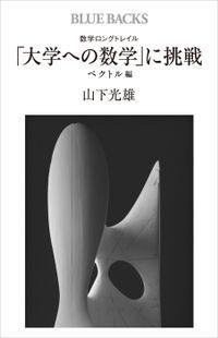 数学ロングトレイル 「大学への数学」に挑戦 ベクトル編
