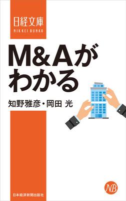M&Aがわかる-電子書籍