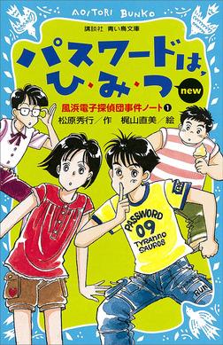 パスワードは、ひ・み・つ new(改訂版) 風浜電子探偵団事件ノート1-電子書籍