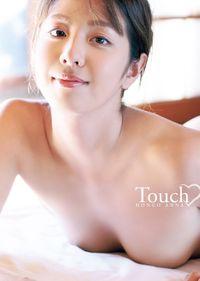 本郷杏奈 「Touch♡」(双葉社)