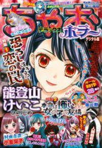 ちゃおデラックスホラー 2016年9月号増刊(2016年8月19日発売)