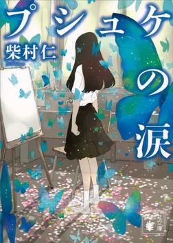 プシュケの涙-電子書籍
