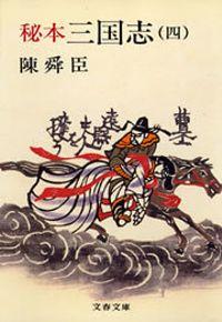 秘本三国志(四)