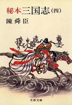秘本三国志(四)-電子書籍