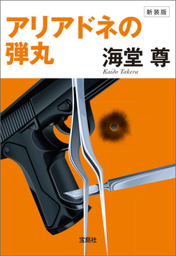 新装版 アリアドネの弾丸【電子特典付き】-電子書籍