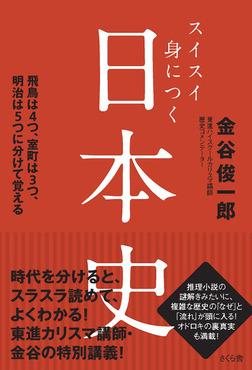 スイスイ身につく日本史-電子書籍