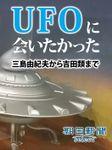 UFOにあいたかった 三島由紀夫から吉田類まで