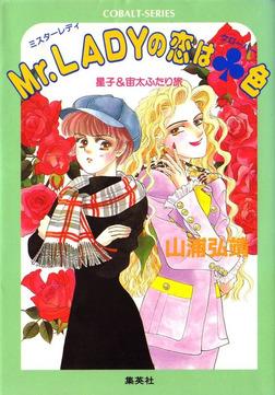 【シリーズ】Mr. LADYの恋はクローバー色-電子書籍