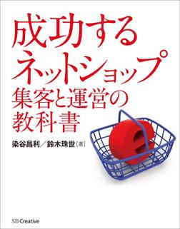 成功する ネットショップ集客と運営の教科書-電子書籍