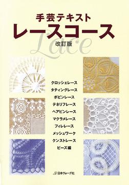 手芸テキスト レースコース 改訂版-電子書籍