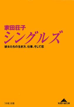 シングルズ~彼女たちの生き方、仕事、そして恋~-電子書籍
