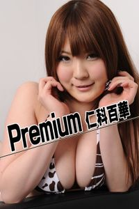Premium 仁科百華
