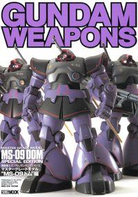"""ガンダムウェポンズ マスターグレードモデル""""MS-09ドム""""編(ガンダムウェポンズ)"""