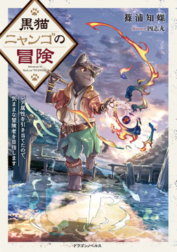 黒猫ニャンゴの冒険 レア属性を引き当てたので、気ままな冒険者を目指します-電子書籍