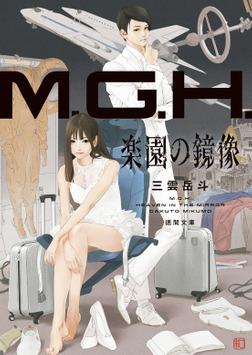M.G.H. 楽園の鏡像-電子書籍