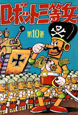 ロボット三等兵 (10)-電子書籍
