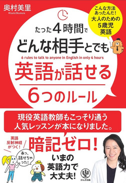 たった4時間でどんな相手とでも英語が話せる6つのルール-電子書籍