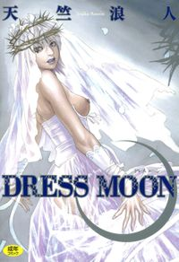 DRESS MOON(HOT MILK コミックス)