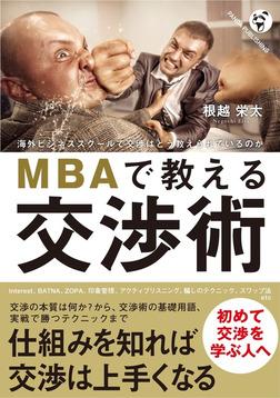 MBAで教える交渉術-電子書籍