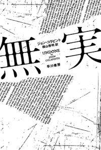 無実(ハヤカワ・ミステリ文庫)