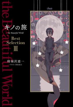 キノの旅 the Beautiful World Best Selection III-電子書籍