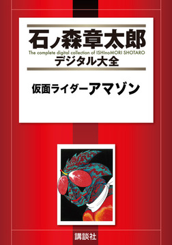 仮面ライダーアマゾン-電子書籍