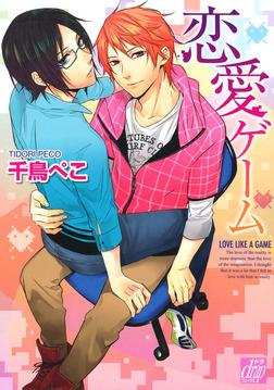 恋愛ゲーム-電子書籍
