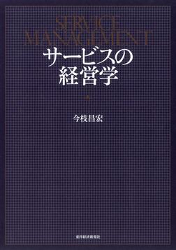 サービスの経営学-電子書籍