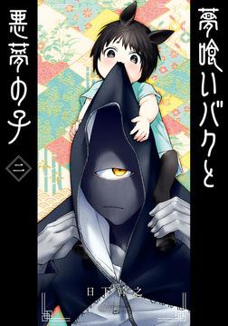 夢喰いバクと悪夢の子 2巻-電子書籍