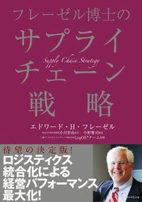 フレーゼル博士のサプライチェーン戦略―――財務・サービス・オペレーションの全体最適