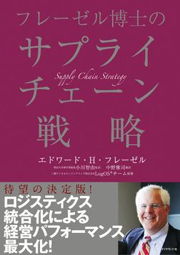 フレーゼル博士のサプライチェーン戦略―――財務・サービス・オペレーションの全体最適-電子書籍