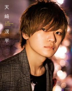 天﨑滉平 in 台湾 photograph journey【電子版特典付】-電子書籍