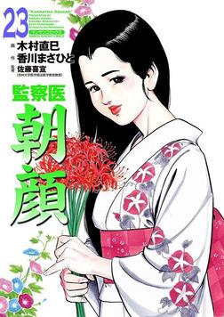 監察医朝顔23-電子書籍