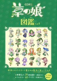 草の娘図鑑Vol1