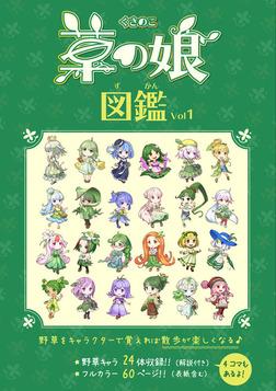 草の娘図鑑Vol1-電子書籍
