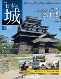 日本の城 改訂版 第147号