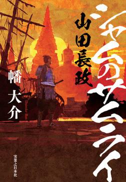 シャムのサムライ 山田長政-電子書籍