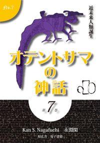 オテントサマの神話 第7巻「近未来人類誕生」