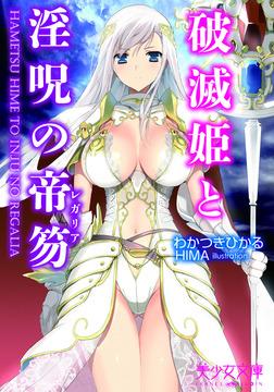 破滅姫と淫呪の帝笏-電子書籍