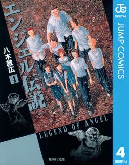 エンジェル伝説 4-電子書籍