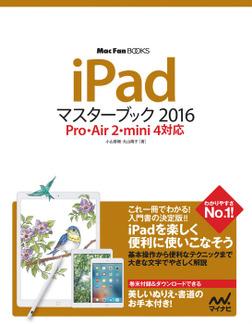 iPad マスターブック 2016 Pro・Air 2・mini 4対応-電子書籍
