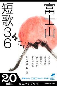 富士山短歌36 富嶽三十六(冊)プロジェクト01