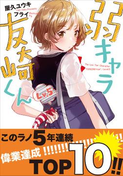 弱キャラ友崎くん Lv.5-電子書籍