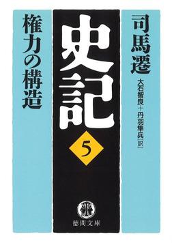 史記(5)権力の構造-電子書籍