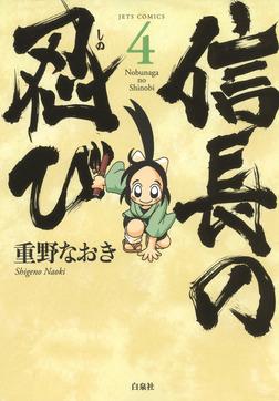 信長の忍び 4巻-電子書籍