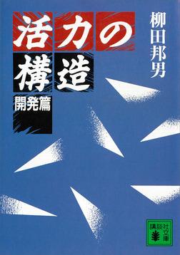 活力の構造 開発篇-電子書籍