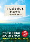 さんぽで感じる村上春樹(地球の歩き方BOOKS)